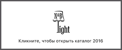 Каталог N&B Light 2016