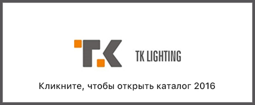Каталог TK Lighting 2016